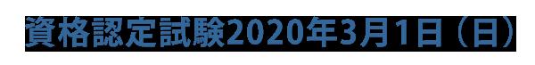 資格認定試験 2020年3月1日(日)