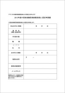認定申請書(CDEJをお持ちの方)