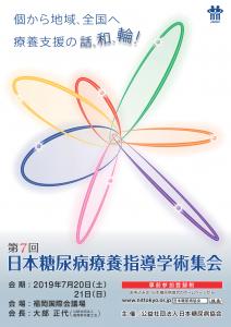 第7回日本糖尿病療養指導学術集会ポスター